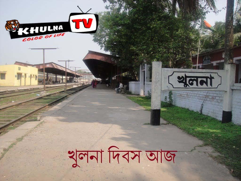 আজ খুলনা দিবস খুলনা টিভি পরিবারের পক্ষ থেকে খুলনা বাসিকে অভিনন্দন_khulna tv