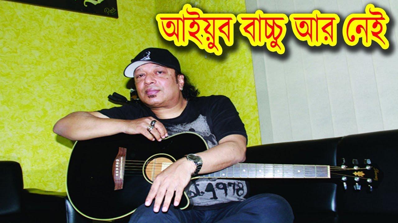ব্যান্ড সঙ্গীতের দিগপাল কিংবদন্তী শিল্পী আইয়ুব বাচ্চু আর নেই !_khulna tv