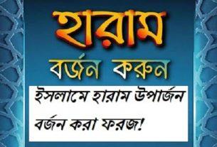ইসলামে হারাম উপার্জন বর্জন করা ফরজ_khulna tv