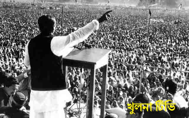 ৭ মার্চ শুধুমাত্র একটি মুক্তিবার্তা নয় একটি স্বাধীনতার ইতিহাস !khulna tv