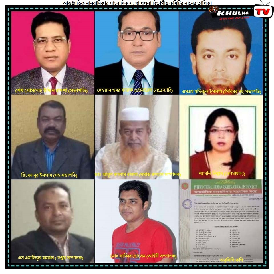 আন্তর্জাতিক সাংবাদিক সংস্থা খুলনা বিভাগীয় কমিটির অনুমোদন মোসলেহ উদ্দিন বাদশা(সভাপতি), দেওয়ানওমর ফারুক(জেনারেল সেক্রেটারি)_khulna tv_khulna tv