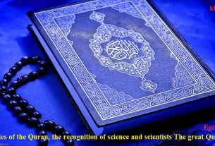 Miracles of the Quran, the recognition of science and scientists The great Quran! Episode-1_khulnatv