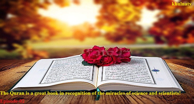 The Quran is a great book in recognition of the miracles of science and scientists! Episode-02_khulnatv